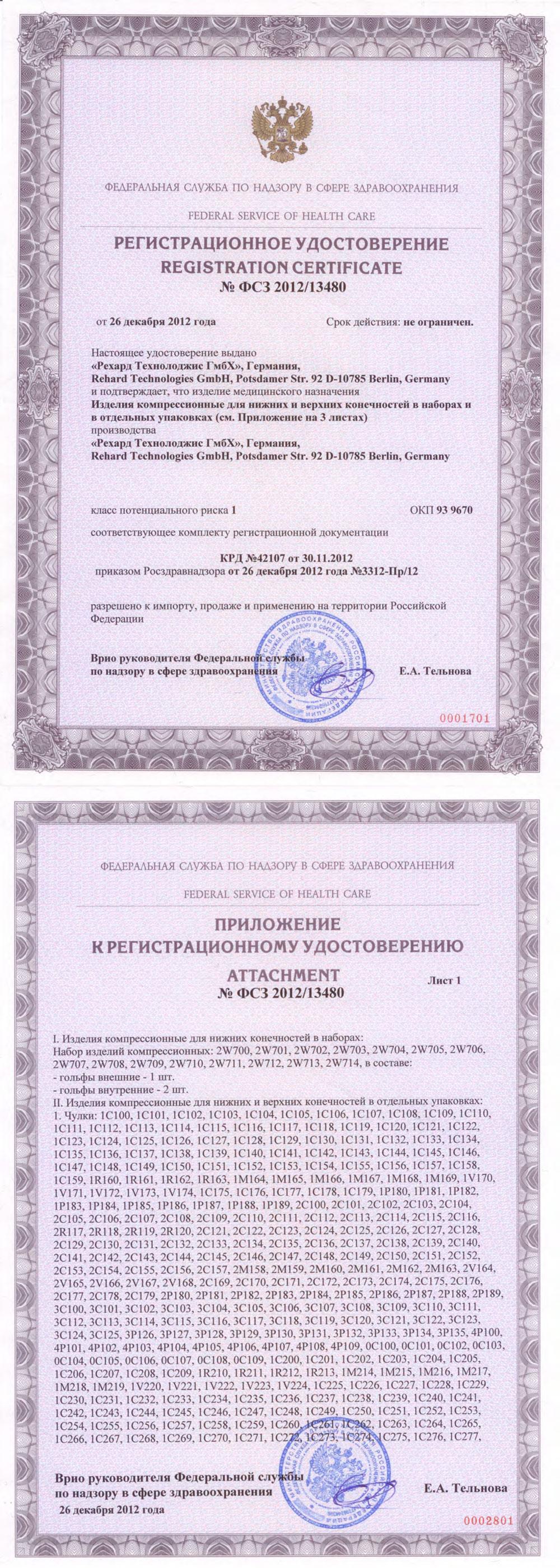 Регистрационное удостоверение на VENOTEKS