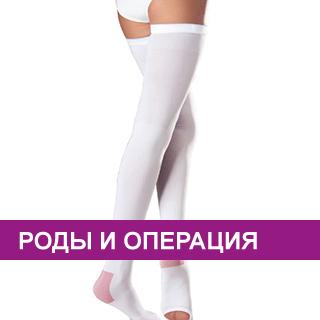 венотекс для родов